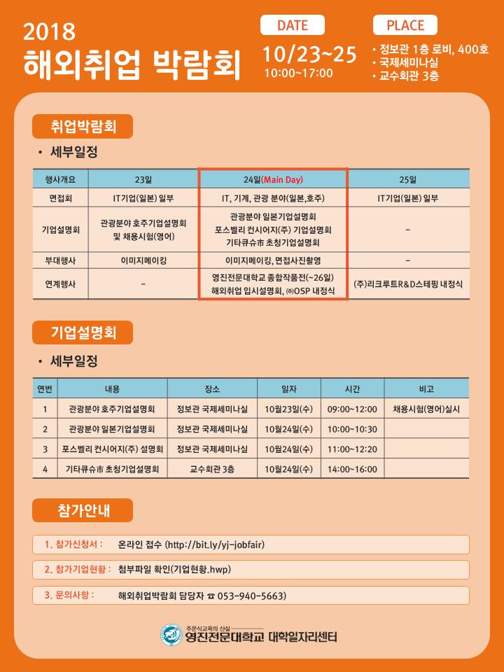 해외취업박람회_안내문.png