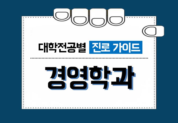 경영1.png